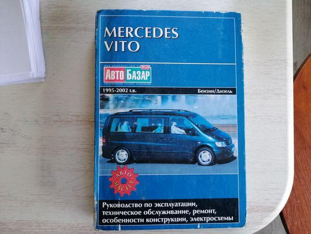 руководство по эксплуатации Mercedes Vito
