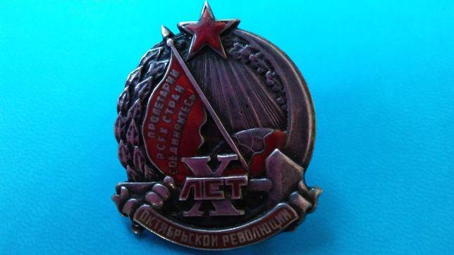 Niespotykane Odznaczenie - Order X Lat Rewolucji Październikowej !!!