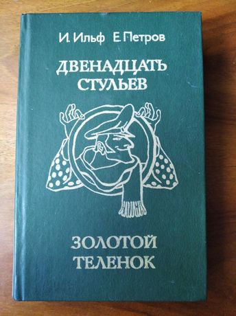 Ильф И., Петров Е. Двенадцать стульев. Золотой теленок (на рус.)