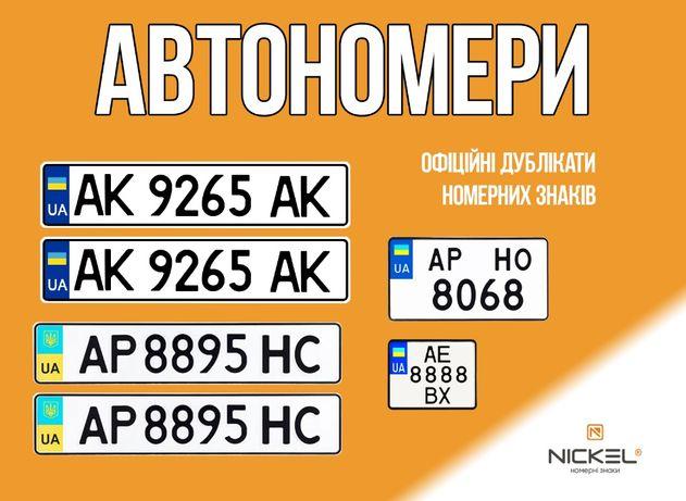 Автономера усіх типів, мотономера, номерні знаки для транспорту