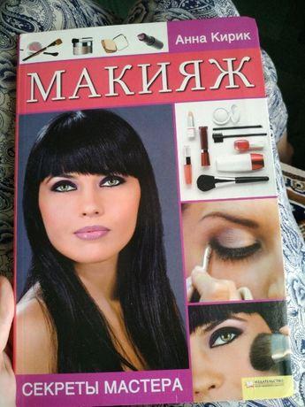 "Книга № Макияж"" Анна Кирик секреты мастерства"