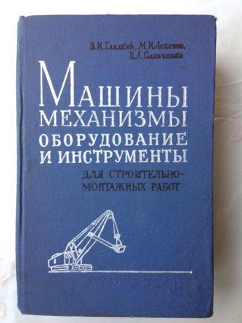 Машины механизмы оборудование и инструменты.В.И.Гладкий.,1961г.