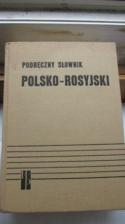 Настольный польско-русский словарь