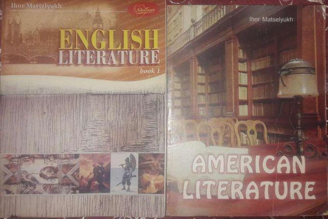 Підручники English/ American literature