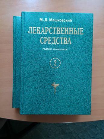 """Машковский """"Лекарственные средства"""" (2 тома, 13-е издание, 1998)"""