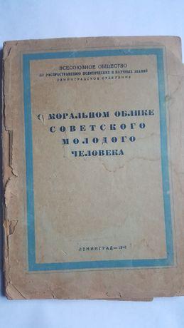 О моральном облике советского человека 1948