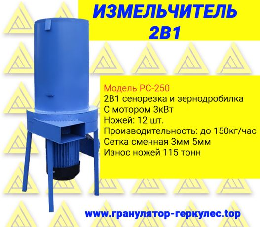 ЛИДЕР ПРОДАЖ - Сенорезка 2В1 Зернодробилка Для Гранулятора до 150кг