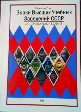 Каталог Знаки высших учебных заведений СССР новый 2021 г.