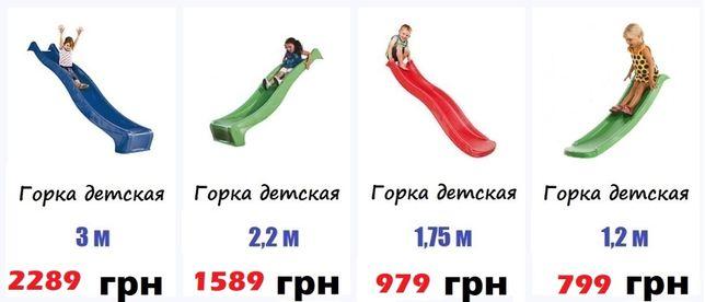 Горка детская KBT (3м; 2,2м; 1,75м 1,2м) Скат для детской горки
