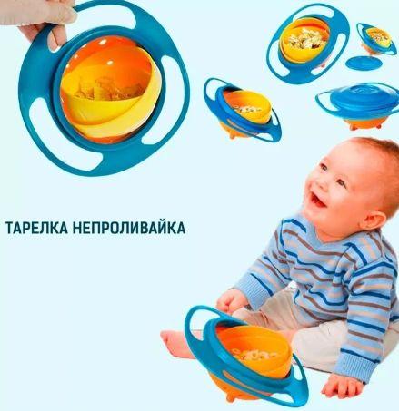 Детская универсальная тарелка непроливайка - чашка неваляшка