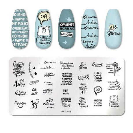Штампы для ногтей / маникюр / украшение на ногти