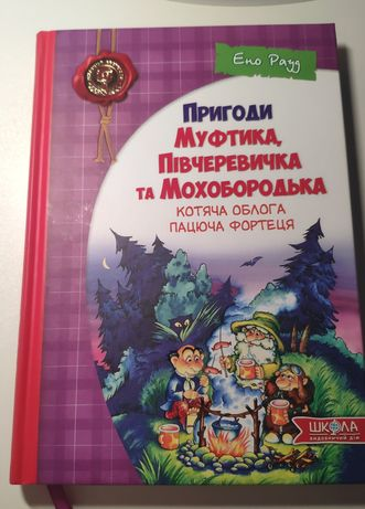 """Книга """"Пригоди Муфтика, Мохобородька та Півчеревичка. Котяча облога."""