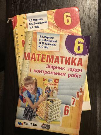 Комплект из учебника и задачника. Математика Мерзляк, 6 класс