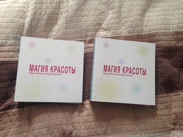 "Журнал ""Магия красоты"", уход, макияж"