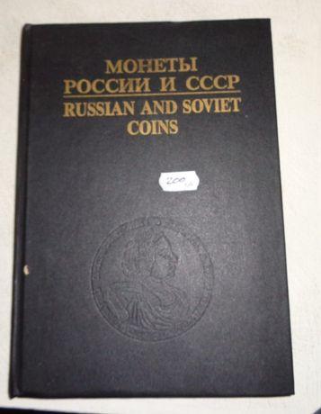 продам каталог монети России и СССР И.Рилов В.Соболин 1993г