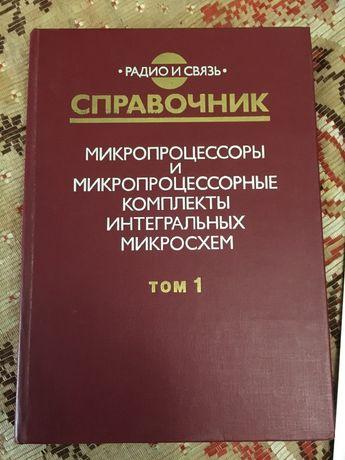 Справочник по микропроцессорам