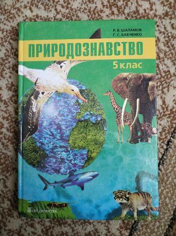 Природознавство 5 клас, Шаламов, Бабченко