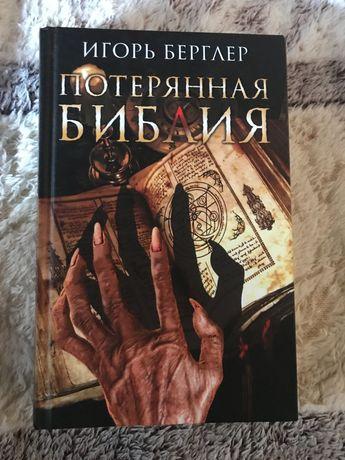Потерянная библия Игорь Берглер