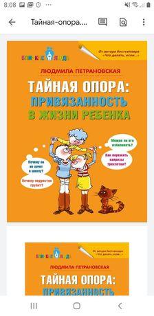 Книги Л.Петрановской о воспитании детей