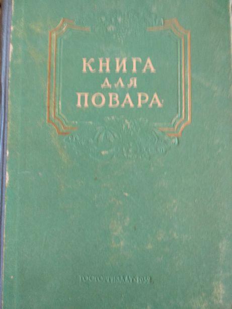 Книга для повара 1952 г.