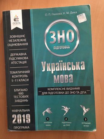 ЗНО Підготовка українська мова