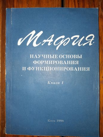 Мафия. Научные основы формирования и функционирования.