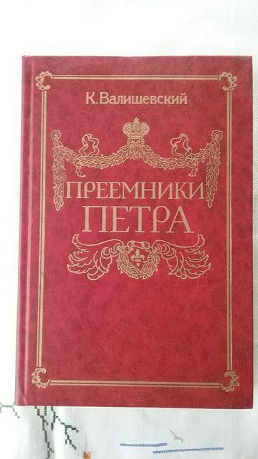 Книга Преемники Петра К. Валишевский
