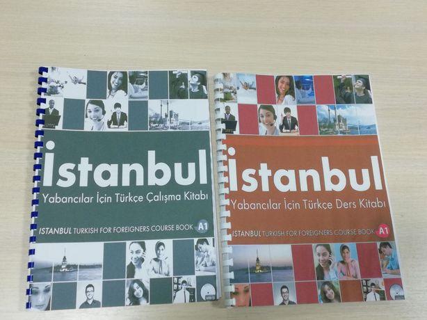 турецька мова підручник İstanbul А1-С1