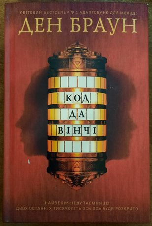 """Книга """"Код Да Винчи"""" Дэн Браун"""