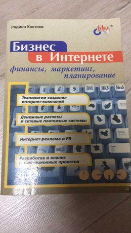 Родион Костяев: Бизнес в Интернете: финансы, маркетинг, планирование