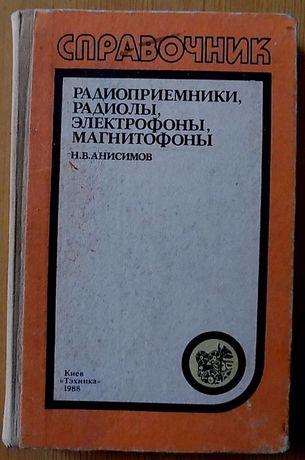 Справочник радиоприёмники...