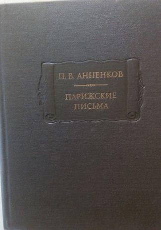 Анненков П.В. Парижские письма. Литературные памятники.