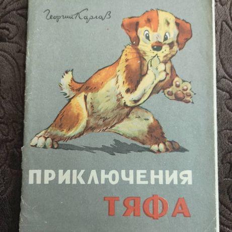 Детская книга. Георгий Карлов. Приключения Тяфа. 1969. Раритет. СССР