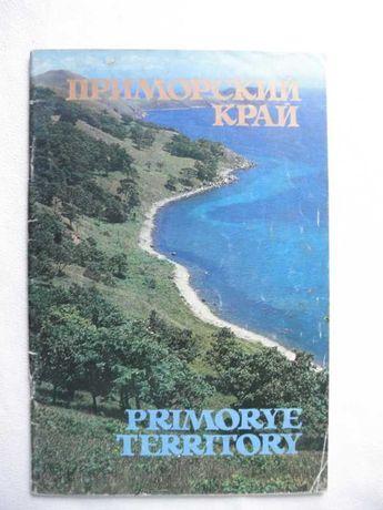 Приморский край.Журнал