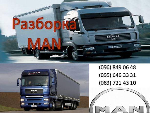 Разборка MAN L2000, LE, TGA, TGL, 8.163