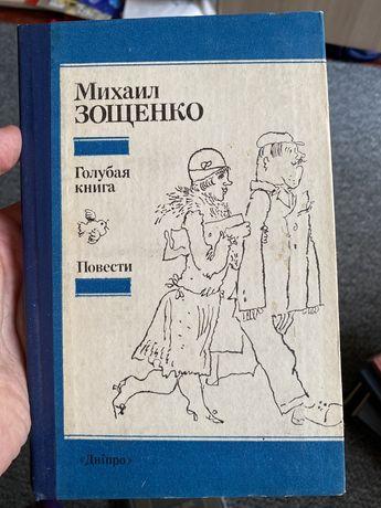 Михаил Зощенко Голубая Книга, повести