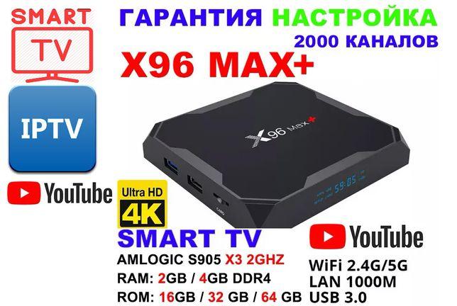 X96 H96 MAX AIR 4/32 S905X3 СМАРТ ТВ приставка Android IPTV Настройка