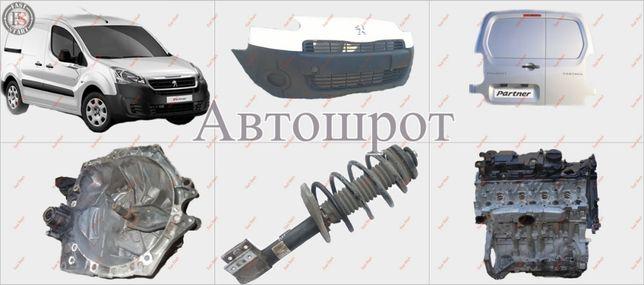 Авторозбірка Peugeot Partner з 2008р /Разборка, ШРОТ Пежо Партнер/