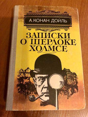 """А. Конан Дойль """"Записки о Шерлоке Холмсе"""""""