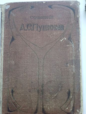книга Пушкина
