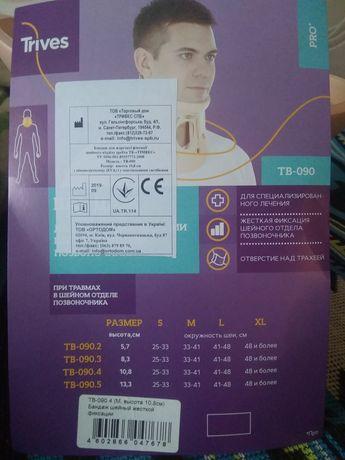 Бандаж для жорсткої фіксації шийного відділу