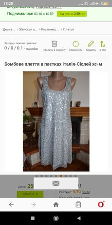 Бомбове плаття з Італії,Сіслей,цей тиждень 200грн!!!