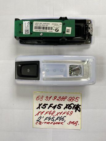 BMW плафон у потолок F15,F16,X1 F48,F49,2 F45,F46 9288995 светильник