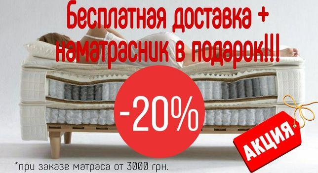 Матрасы Емм Sleep&Fly Epsilon,Omega,Optima,Daily2в1 и др.c 20%скидкой