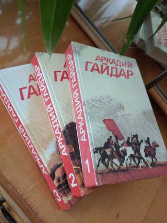 А. Гайдар - Книги (три тома)