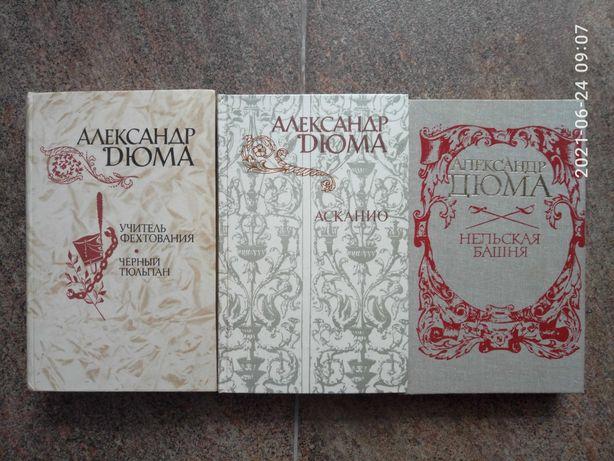 Три  книги  А.  Дюма Асканио, Учитель фехтования, Нельская  башня