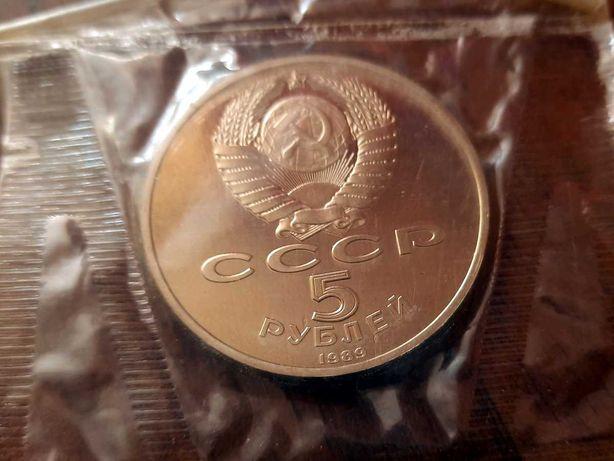 Монета 5 рублей Регистан