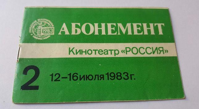 Абонемент кинотеатр Россия 1983