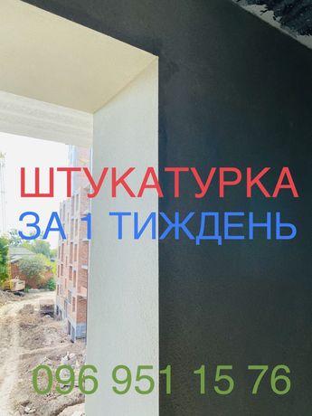 ШТУКАТУРКА особняка, котеджа, будиночка якісно за 1 тиждень.