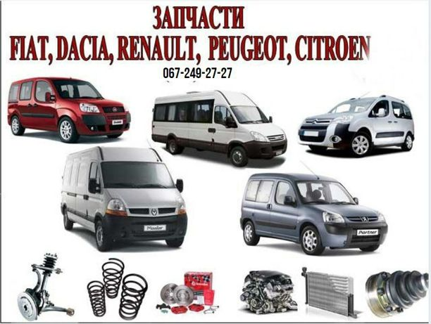 Запчасти Renault, Peugeot, Citrien, Fiat